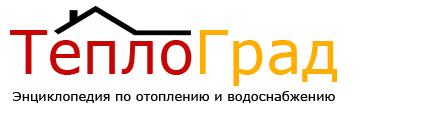 ТеплоГрад